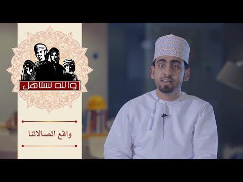#والله_نستاهل | 013 | #واقع_اتصالاتنا