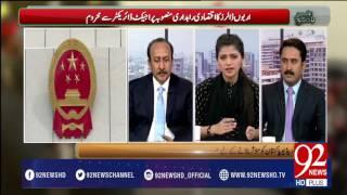 Bakhabar Subh -15-04-2017- 92NewsHDPlus