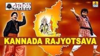 Kannada Rajyotsava-ಕನ್ನಡ ರಾಜ್ಯೋತ್ಸವ | Kannada Patriotic Movie Songs | Audio Jukebox