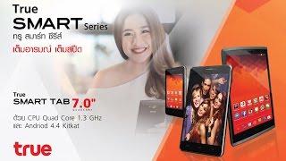 "getlinkyoutube.com-True SMART Tab 7.0"" สมาร์ทแท็บเล็ต 3G เล่นเกมส์ดูหนังได้ไม่มีสะดุด ในราคาเพียง 4,990 บาท"