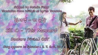 SE O (임서영) - This Moment (이 순간) (Doctors 닥터스 OST) [English subs + Rom + Hangul]