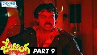 getlinkyoutube.com-Jebu Donga Telugu Full Movie HD | Chiranjeevi | Radha | Bhanupriya | Part 9 | Shemaroo Telugu