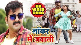 #Pawan Singh और #Akshara Singh का New सुपरहिट भोजपुरी Song   Locker Mein Jawani   Maa Tujhe Salaam