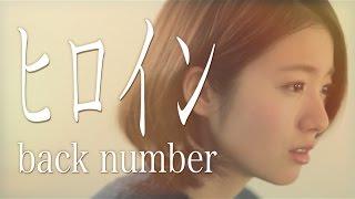 【女性が歌う】ヒロイン/back number (Full Cover by Kobasolo & 杏沙子)