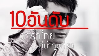 getlinkyoutube.com-10อันดันดาราชายไทยที่น่าจูบที่สุด