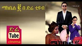 getlinkyoutube.com-Makbel 2 (ማክቤል ፪) Latest Ethiopian Movie from DireTube Cinema