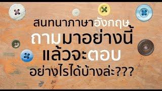 getlinkyoutube.com-ฝึกตอบคำถามพื้นฐานภาษาอังกฤษ มีหลายคำตอบให้ดูเป็นตัวอย่าง พร้อมคำอธิบายจัดเต็ม!