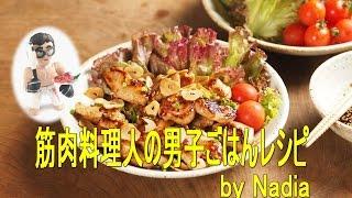 getlinkyoutube.com-鶏むね焼肉 筋トレ食!