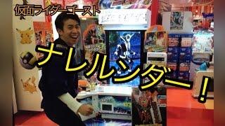 getlinkyoutube.com-kamen rider ghost henshin arcade game 仮面ライダーゴースト 変身 ナレルンダー!コスプレ アーケードゲーム 変身シーン