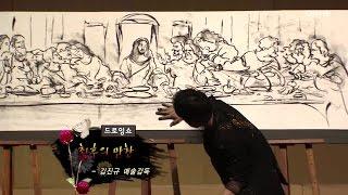 '최후의 만찬' 드로잉쇼 - 김진규 감독 ('The Last Supper' Drawing Show)