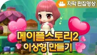 getlinkyoutube.com-메이플스토리2 여캐 캐릭터 이상형만들기 (자막편집영상) | - by조마문 ( 메이플스토리2 , 메이플2 , Maplestory 2 )
