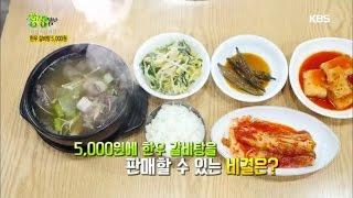 2tv 저녁 생생정보 - 추억을 되새기는 맛! 한우갈비탕 한그릇이 5,000원!.20170329
