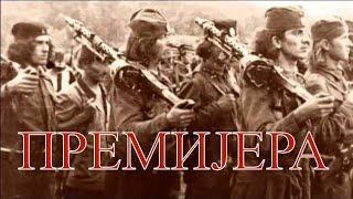 getlinkyoutube.com-Премијера серије Краљевина Југославија у Другом светском рату на РТРС