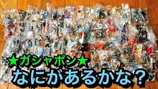 getlinkyoutube.com-仮面ライダーガシャポンHGジャンクを大量に買ったから確認してみた!★capsule toy  KAMENRIDER