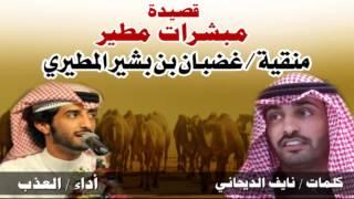 getlinkyoutube.com-منقية : غضبان بن بشير المطيري - كلمات : نايف الديحاني - أداء : العذب