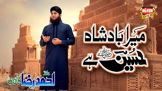 Hafiz Ahmed Raza Qadri - Mera Badshah Hussain Hai - Soulfull Kalam