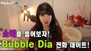 getlinkyoutube.com-시청자 개인레슨 (고음발성편) - 버블디아(Bubbledia) 리디아 안(너목보 엘사녀)