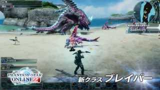 Phantasy Star Online 2 Episode 2 Trailer HD Version