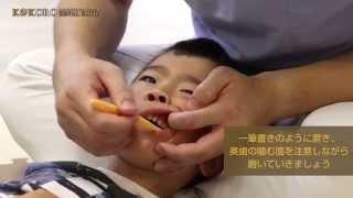 お子様の歯磨き ~こころデンタルクリニック~ TEL:03-3298-1212