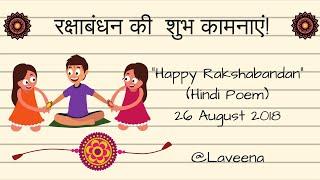 राखी | रक्षा बंधन | Raksha Bandhan| Rakhi poem in hindi | #rakshabandhan | #rakhi | #hindu