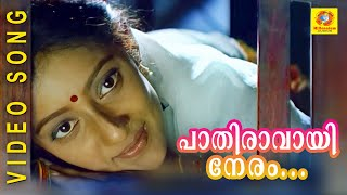 Evergreen Film Song | Pathiravayi Neram | Vietnam Colony | Malayalam Song