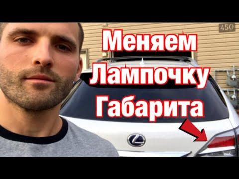 Как поменять лампочку габарита Lexus/инструкция по замене
