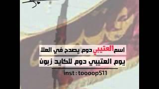 شيلة اسم العتيبي دوم يصدح ف العلا |مونتاج النفيعي