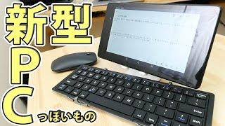 getlinkyoutube.com-新型PC!っぽく見せれるBluetoothマウス・キーボード買ってみた