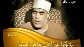 getlinkyoutube.com-فيديو نادر للشيخ محمود خليل الحصري سورة النساء