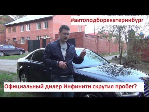 Осмотр infiniti Q50 в Екатеринбурге