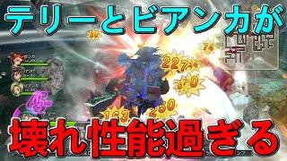 getlinkyoutube.com-【ドラゴンクエストヒーローズ 闇竜と世界樹の城 実況】テリーとビアンカの2強がエグ過ぎ【DQH】けつ毛中級兵#6