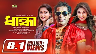 getlinkyoutube.com-Dhanda | Drama | All Episode | Mosharraf Karim | Mithila | Mehazabien
