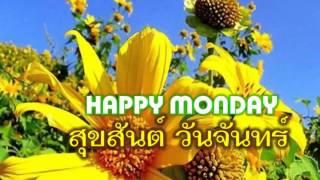 """getlinkyoutube.com-สวัสดีวันจันทร์ """"ลมจ๋า"""""""