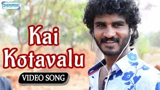 getlinkyoutube.com-kannada new songs | kai kotavalu | Manavi Kannada New Movie | Feat chikkanna kannada & Others