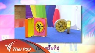 getlinkyoutube.com-สอนศิลป์  : กล่องเข็มทิศ (17 ต.ค. 57)