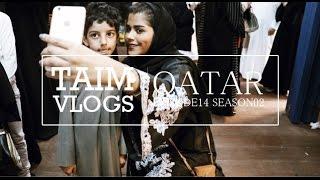 #TAIMVLOGS S02E14 | يا زين قطر والله - معرض مال لوّل والبرياني اللي ماحصلش