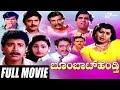 Bombat Hendthi – ಬೊಂಬಾಟ್ ಹೆಂಡ್ತಿ  Kannada Full HD Movie   FEAT.  Sridhar, Shruthi