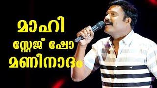 getlinkyoutube.com-Kalabhavan mani Last Stage Show | Maninadam | Kalabahvan mani with Nadirsha