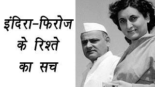 Indira Gandhi & Feroz Gandhi, unknown facts from their life | वनइंडिया हिन्दी
