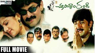getlinkyoutube.com-Choosodham Randi Full Length Telugu Movie || Jagapathi Babu, Srikanth, Rambha