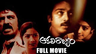 getlinkyoutube.com-Aakali Rajyam Telugu Full Length Movie || Kamal Hassan, Sridevi