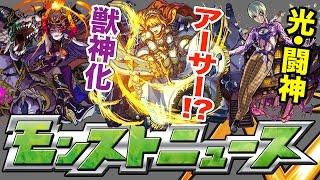 getlinkyoutube.com-モンストニュース[12/2]無料でアーサーが引けるかも!?&ハーレー(X)獣神化ステータス発表!