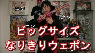 getlinkyoutube.com-手裏剣戦隊ニンニンジャー ビッグサイズなりきりウェポン