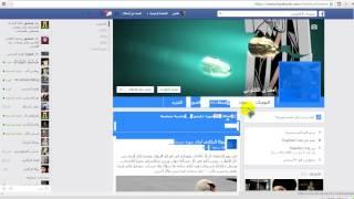 getlinkyoutube.com-طريقة زيادة عدد الاصدقاء في الفيس بوك 2015
