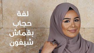 getlinkyoutube.com-ستايل حجاب بقماش الشيفون