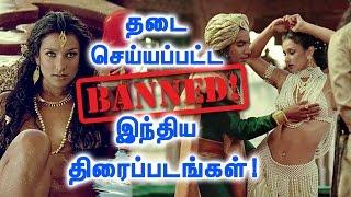 இந்தியாவிலேயே தடைசெய்யப்பட்ட இந்திய திரைப்படங்கள்!   Indian Movies Banned In India!