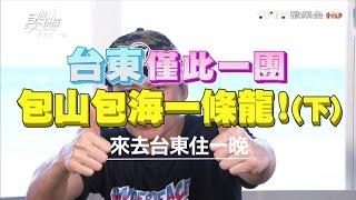 getlinkyoutube.com-食尚玩家 來去住一晚【台東】僅此一團!包山包海一條龍(下) 20160725(完整版)