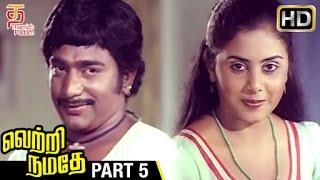 Vetri Namathe Tamil Full Movie HD | Part 5 | Rajesh | Vanitha | Shankar Ganesh | Thamizh Padam