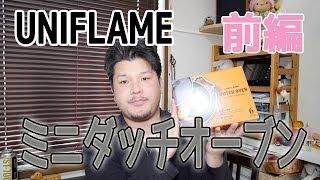 getlinkyoutube.com-【キャンプ道具】UNIFLAME 6インチ ダッチオーブン!【アウトドア道具】
