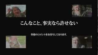 getlinkyoutube.com-フジテレビが隠蔽する事件